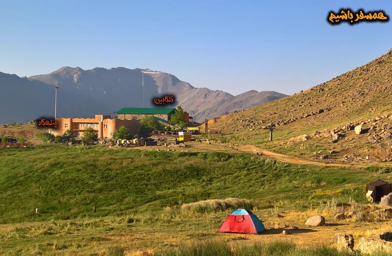 پناهگاه قله الوند همسفر باشیم