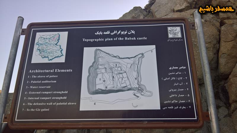 نقشه قلعه بابک همسفرباشیم