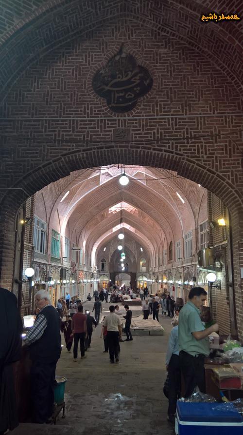 تیمچه مظفریه تبریز همسفر باشیم