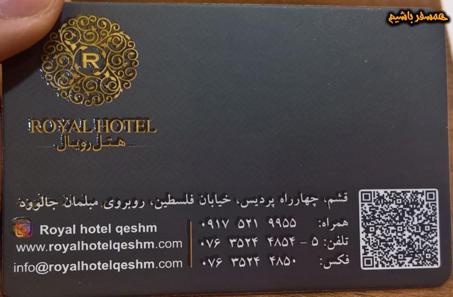هتل رویال قشم همسفر باشیم